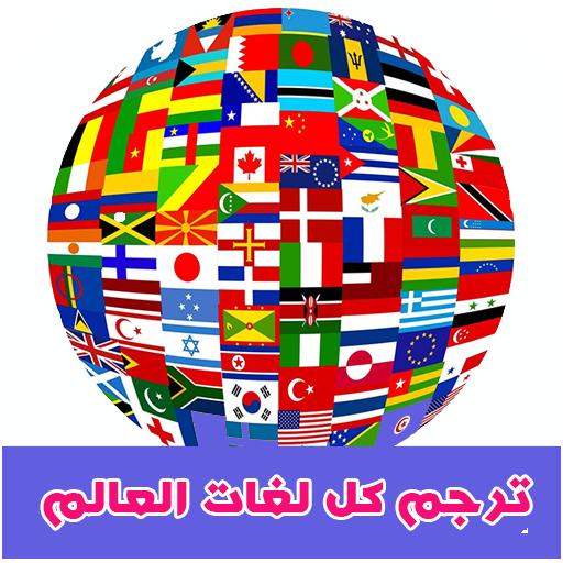 ترجمة فورية بدون انترنت 2018
