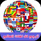 ترجمة فورية بدون انترنت 2018 icon