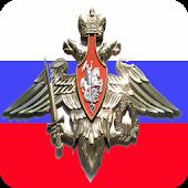 Справочник военнослужащего.