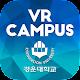 3D Virtual Reality (VR) Tour