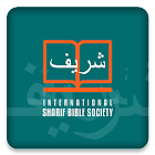Sharif Bible Society icon