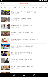 연합뉴스 TV- screenshot thumbnail