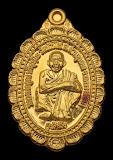 เหรียญหลวงพ่อคูณเนื้อทองคำ ปี 37 รุ่นพิเศษ กูรักมึง กรมการปกครอง กระทรวงมหาดไทย