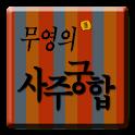 사주 운세 궁합 (by.무영) icon