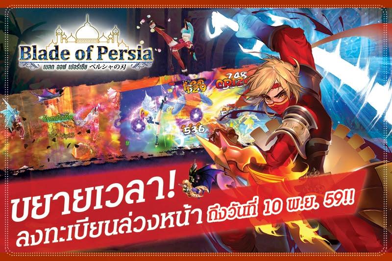 [Blade of Persia] ขยายเวลาลงทะเบียนถึง 10 พฤศจิกายนน รับไอเทม ฟรี!! OBT
