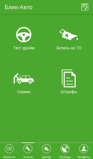 Блик-Авто 玩生活App免費 玩APPs