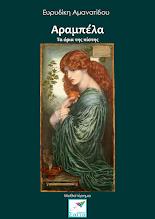 Photo: Αραμπέλα/ Τα όρια της πίστης, Ευρυδίκη Αμανατίδου, Εκδόσεις Σαΐτα, Μάιος 2016, ISBN: 978-618-5147-80-8, Κατεβάστε το δωρεάν από τη διεύθυνση: www.saitapublications.gr/2016/05/ebook.201.html