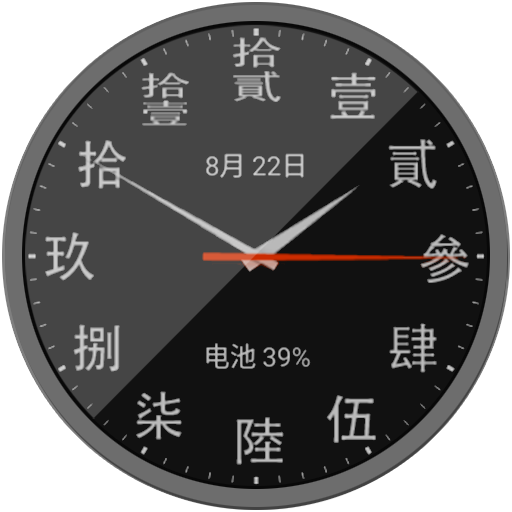 Chinese Watch Face Icon