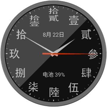 Chinese Watch Face