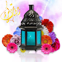 رسائل تهنئة رمضانية icon