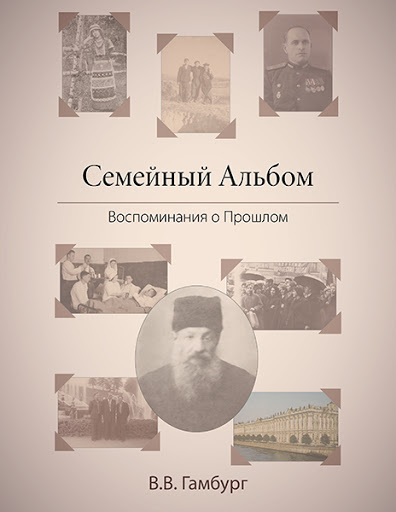 The Family Album (in Russian: Семейный Альбом) cover