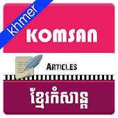 Khmer Komsan (Unreleased)