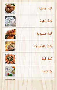 المطبخ الشامي بدون انترنت - náhled