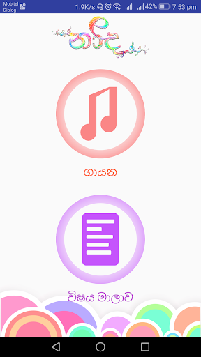eNada Music app 2 APK by e-thaksalawa Details