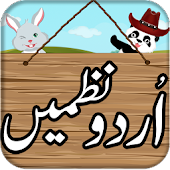 Kids Poems in Urdu Nazmain