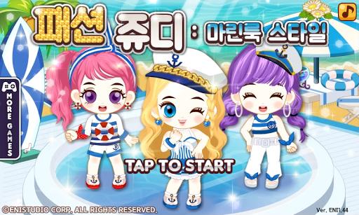 패션쥬디: 마린룩 스타일 - 옷입히기 게임