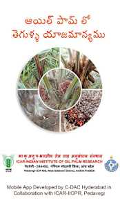 Oil Palm Diseases Telugu- screenshot thumbnail