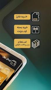 همراه کارت   سامانه انتقال پول با تلفن همراه 3