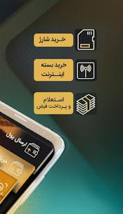 App همراه کارت | سامانه انتقال پول با تلفن همراه APK for Windows Phone
