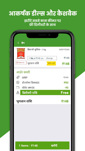 DealShare - Buy Grocery at Factory price 0.1.73 Screenshots 4
