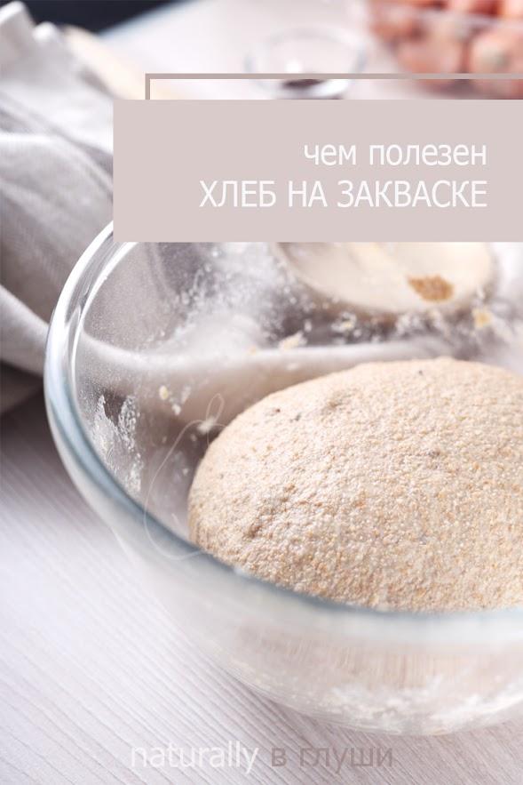Пребиотики в хлебе на закваске | Блог Naturally в глуши