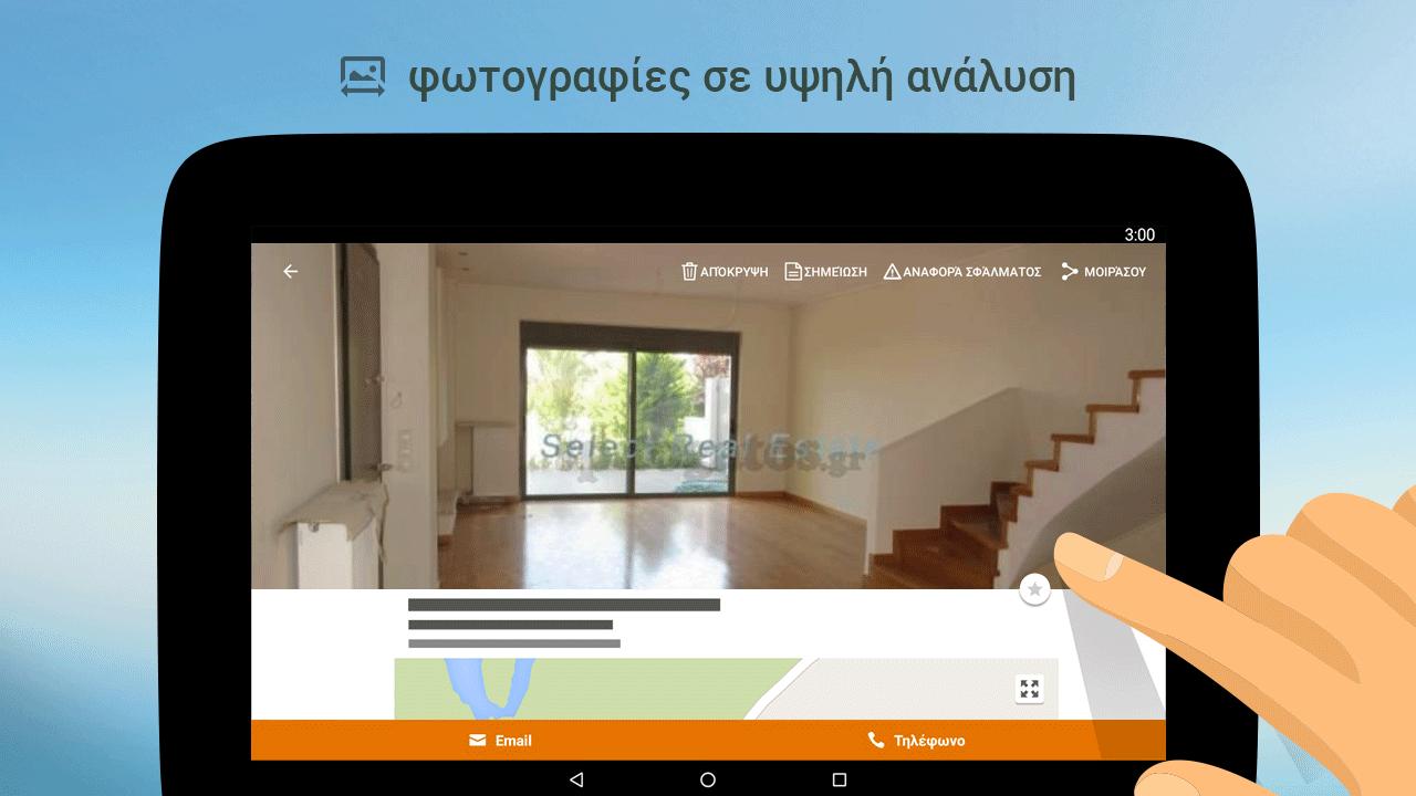 Spitogatos - αγγελίες ακίνητων - στιγμιότυπο οθόνης