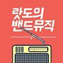 랏도의 밴드뮤직 icon
