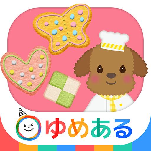 わたしのクッキー(親子で楽しくクッキングおままごと) 教育 App LOGO-APP試玩