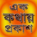 এক কথায় প্রকাশ - ek kothay prokash - বাংলা ব্যাকরণ icon
