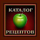 Download Каталог рецептов For PC Windows and Mac