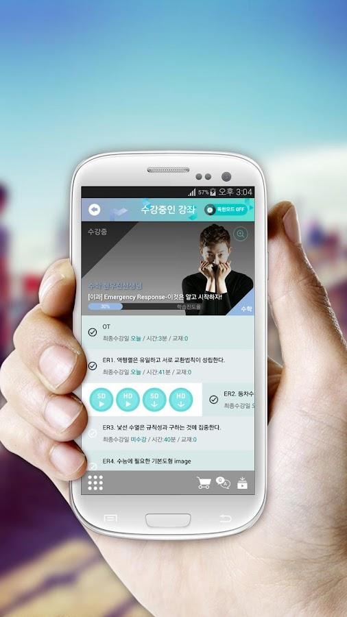 메가스터디 스마트러닝- screenshot