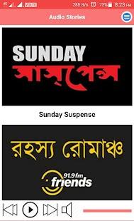 Bengali Audio Stories for PC-Windows 7,8,10 and Mac apk screenshot 1