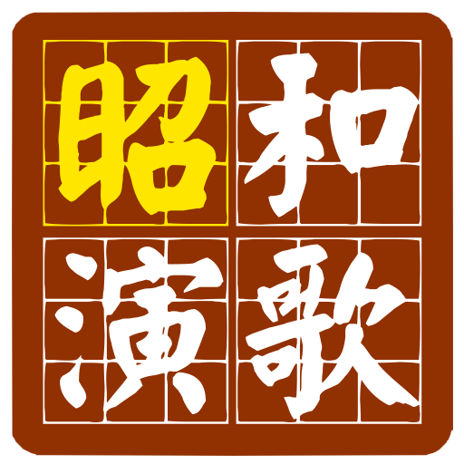 Showa Enka 2