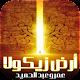 Download رواية أرض زيكولا - عمرو عبد الحميد For PC Windows and Mac