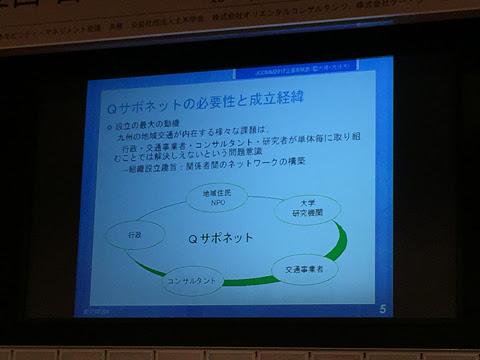 第12回 日本モビリティ・マネジメント会議 その17
