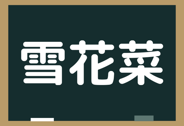 漢字 難しい