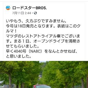ロードスター NA8C 平成6年のカスタム事例画像 メディックさんの2019年07月15日21:40の投稿