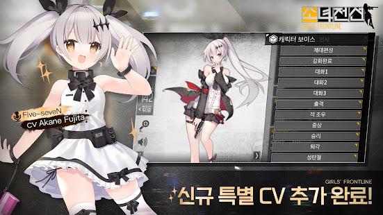 Hack Game 소녀전선 apk free