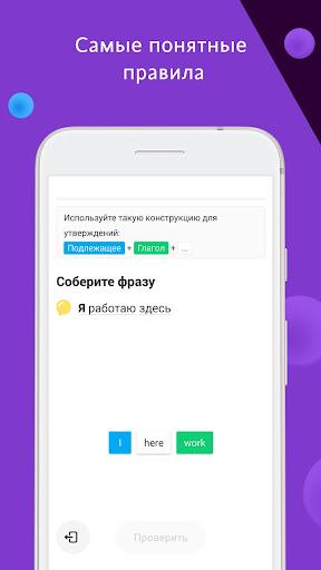 Simpler — самый простой курс Английского языка app (apk) free download for Android/PC/Windows screenshot