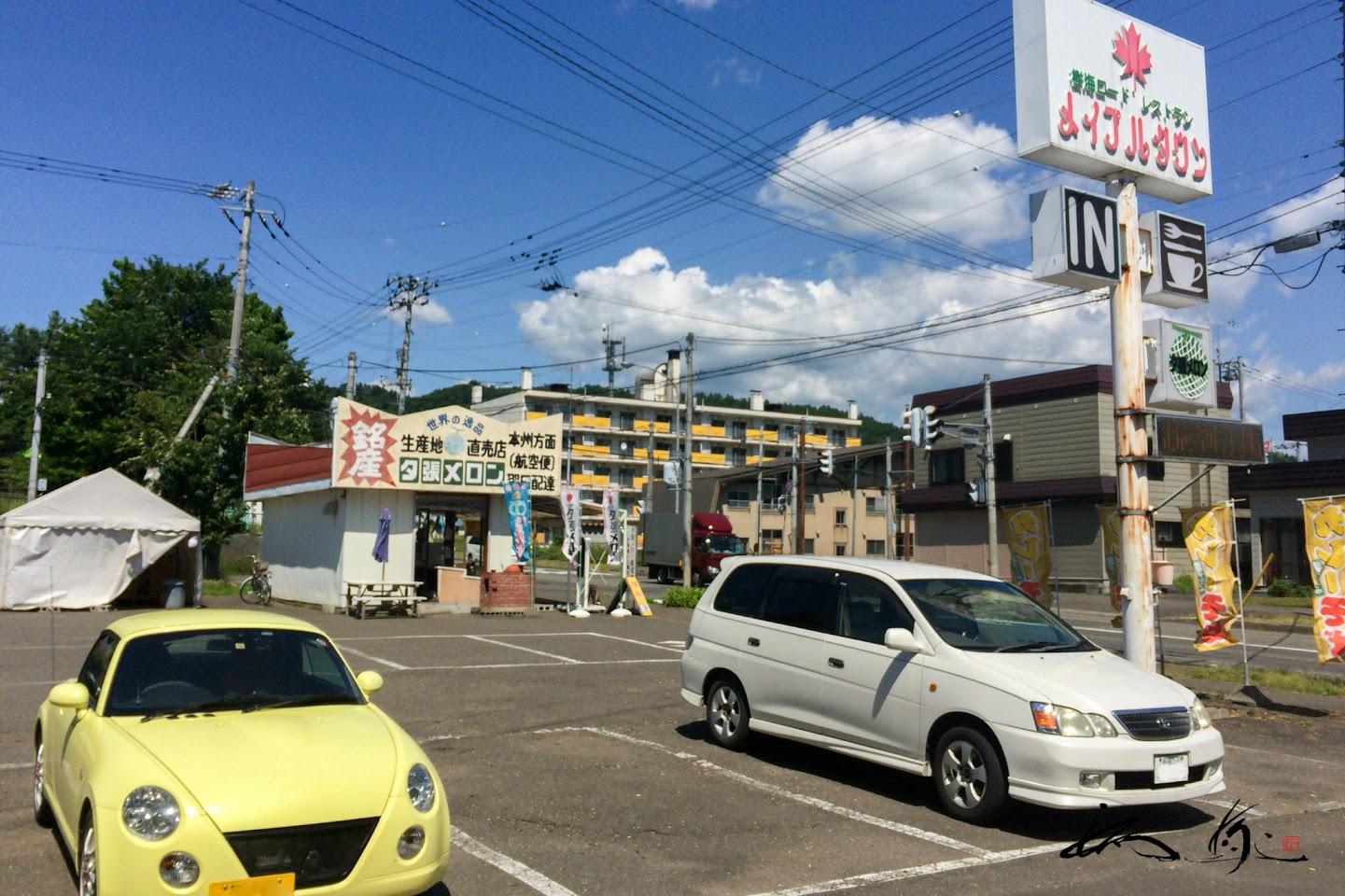 樹海ロードレストラン「メイプルタウン」