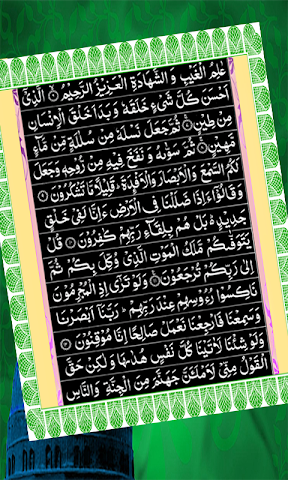 android Surah Sajdha Quran Pak Screenshot 1