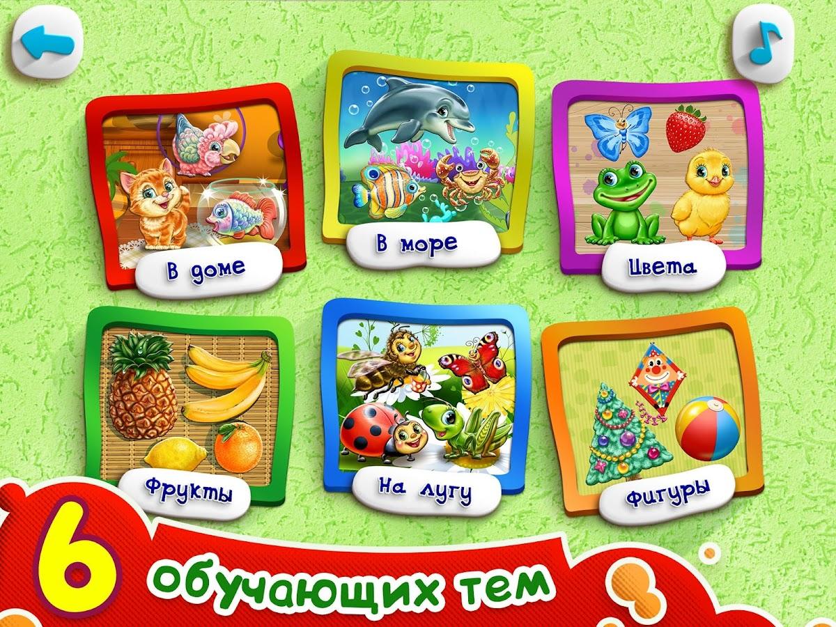 Загадки, сказки, игры детям Android | Epiropo