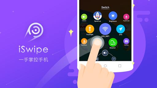 iSwipe - 桌面 快捷 加速