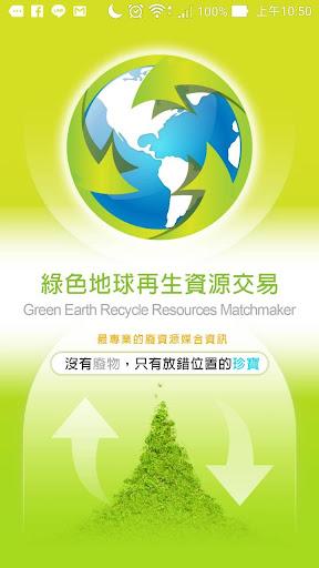 玩免費購物APP|下載綠色地球再生資源交易 app不用錢|硬是要APP