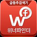 급등주 검색기 위너파인더 icon