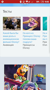 Download Cosmos3D: Дисней ТВ канал смотреть мультфильмы For PC Windows and Mac apk screenshot 14