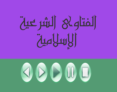 Download سور ترهيب الجن h For PC Windows and Mac apk screenshot 4