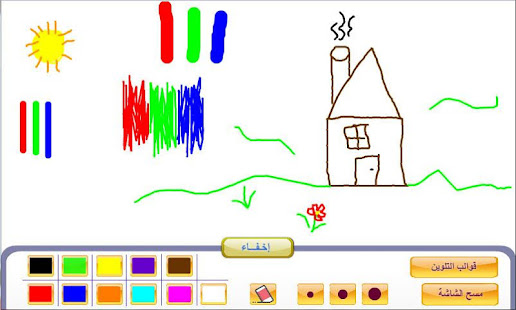 Download رسم و تلوين For PC Windows and Mac apk screenshot 8