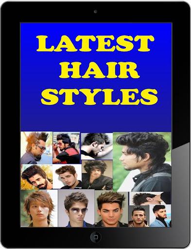 男性のためのヘアスタイル