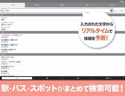 乗換案内 無料で使える鉄道 バスルート検索 運行情報 時刻表 screenshot 13